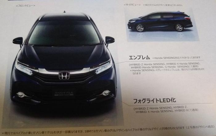 Обновленный Honda Shuttle