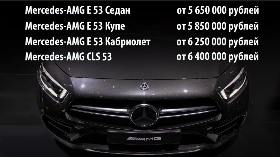 Mercedes-AMG E 53 и CLS 53 оценили в рублях